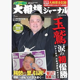 「スポーツ報知 大相撲ジャーナル初場所決算号」発売