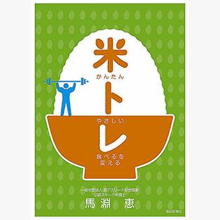 「かんたん やさしい 食べるを変える 米トレ」発売