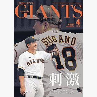 月刊ジャイアンツ4月号23日発売 エース菅野が激白
