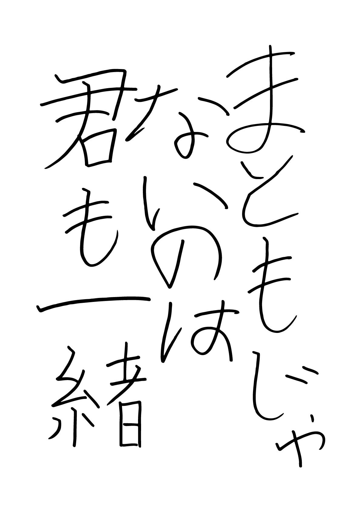 仙台2・16「まともじゃないのは君も一緒」スポーツ報知特選試写会 ...
