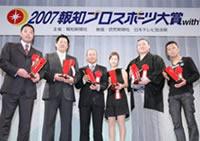 壇上に勢ぞろいした「2007年報知プロスポーツ大賞」受賞者たち