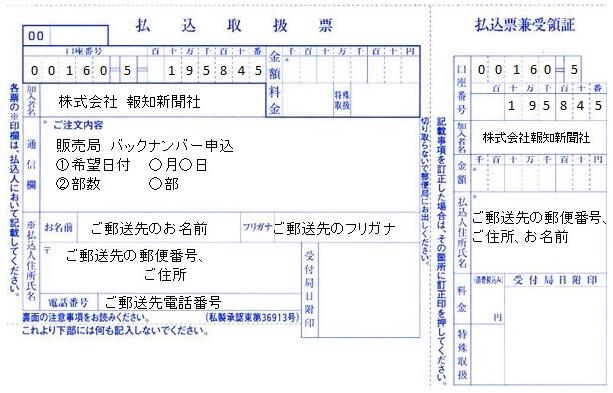 東京本社記入例