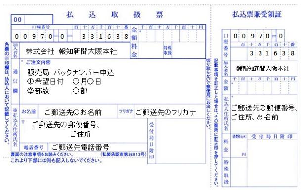 大阪本社記入例