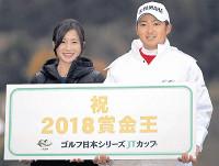 2日、婚約者の若松菜々恵さん(左)と賞金王のボードを持つ今平周吾