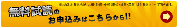 無料試読のお申込みはこちらから!! ※お試し対象外地域:九州・中部(愛知・岐阜・三重)は対象外とさせて頂きます。
